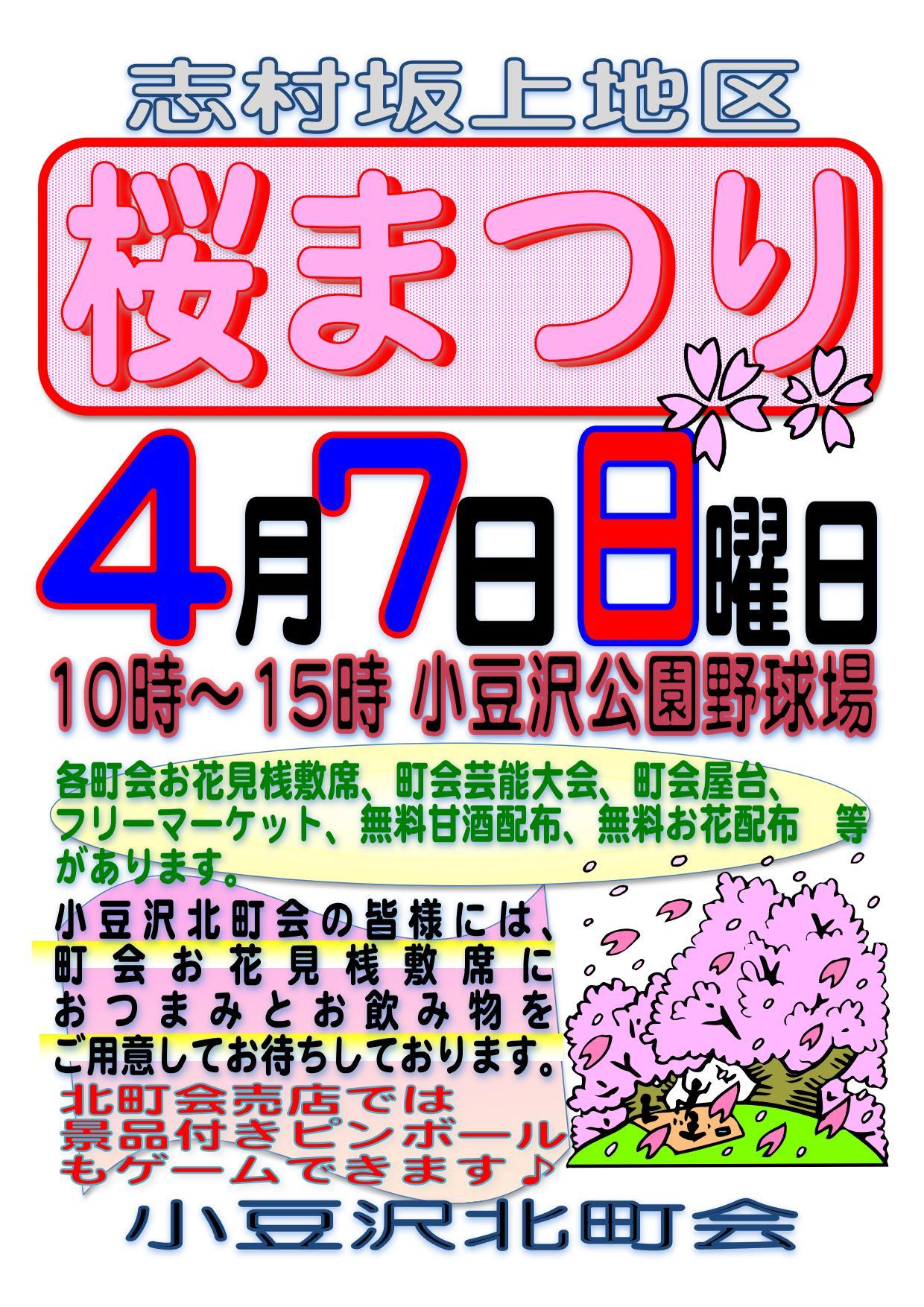 2013-04-07志村坂上地区桜まつり