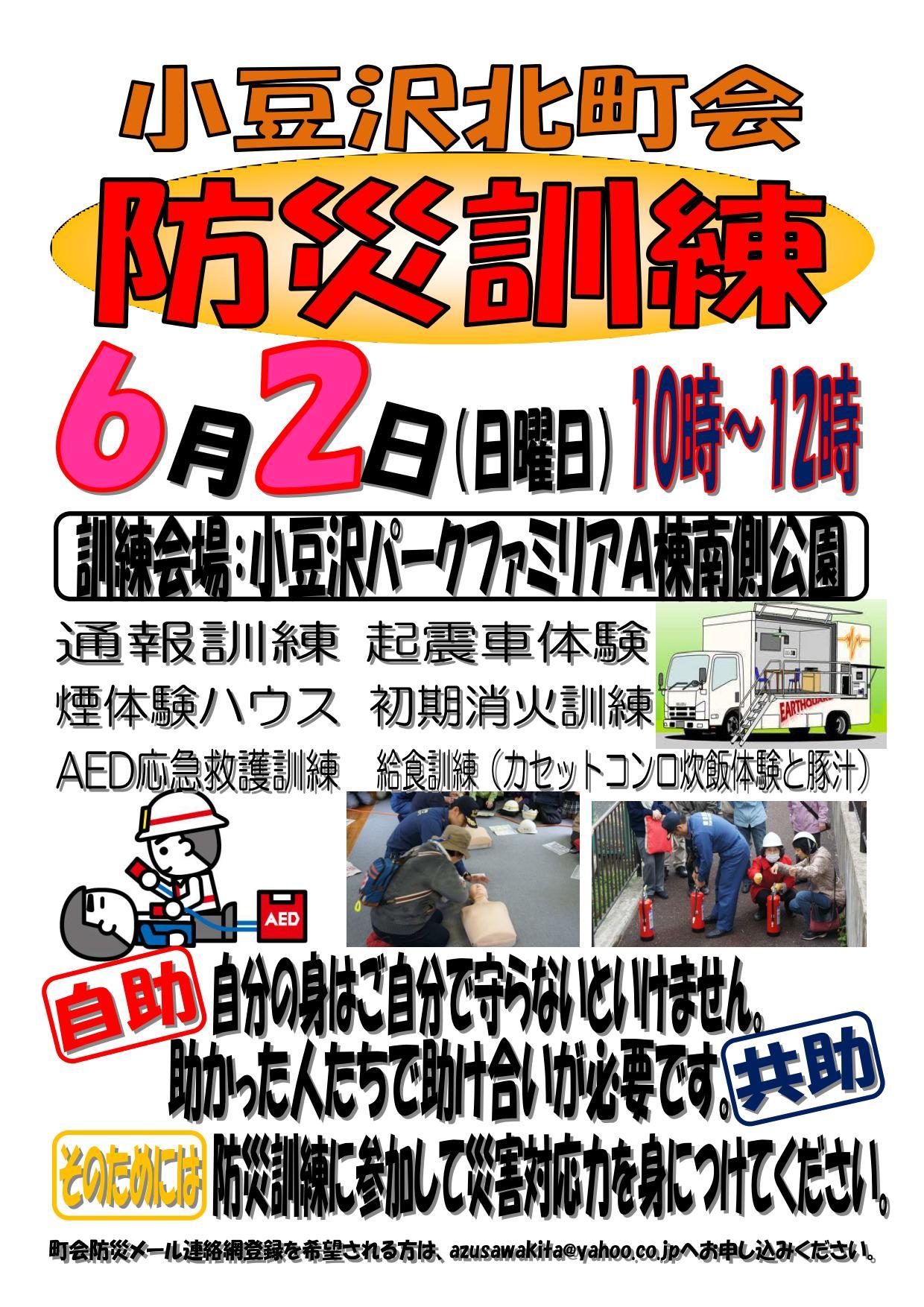 2013-06-02平成25年度小豆沢北町会防災訓練