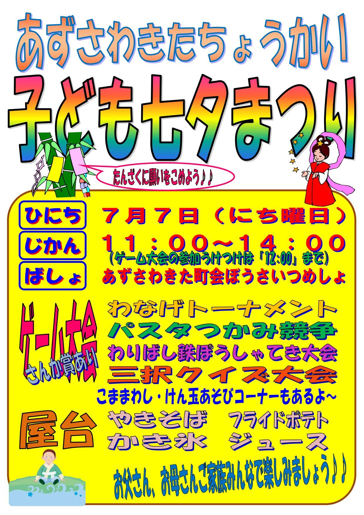 2013年7月7日七夕まつりポスター