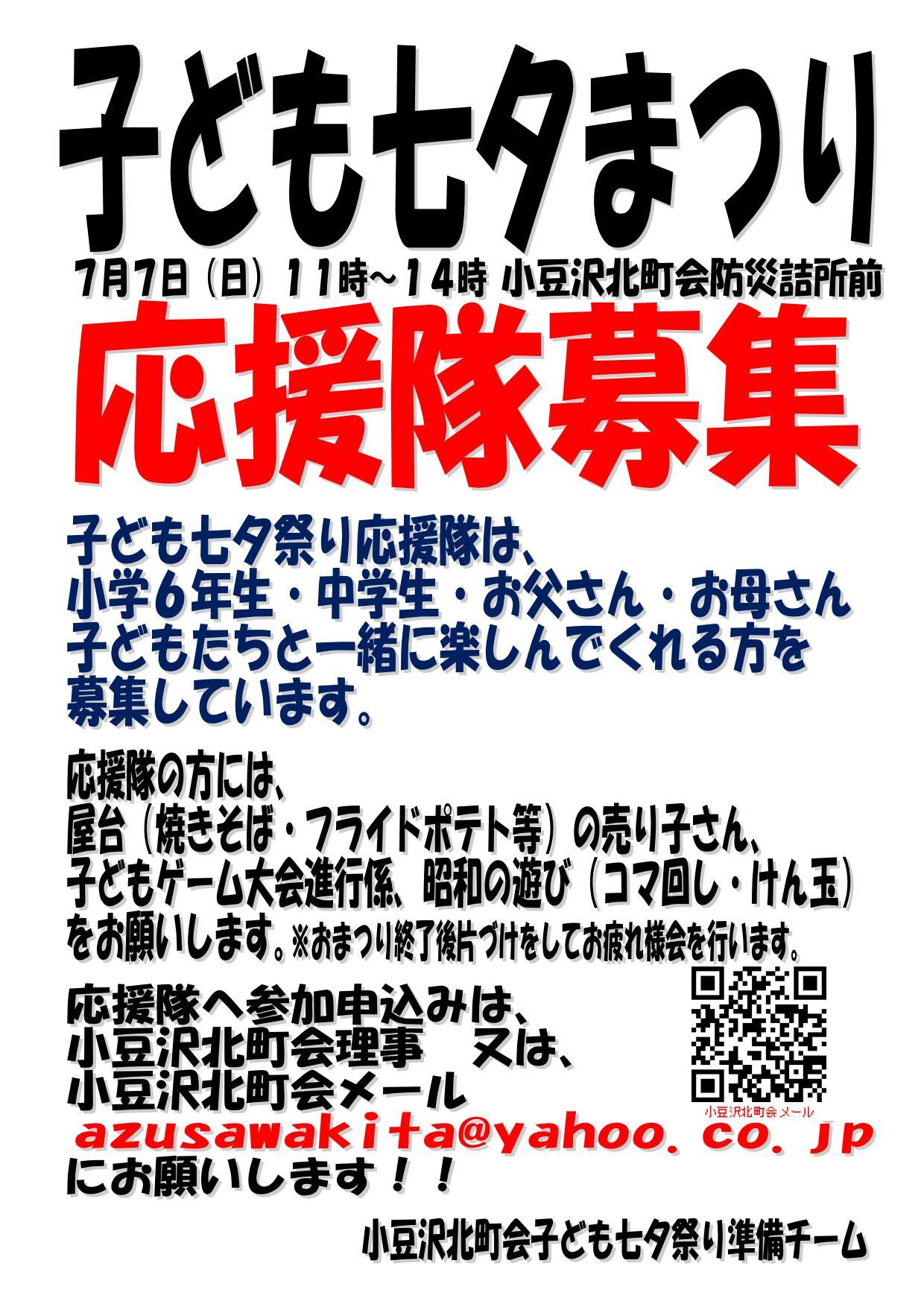 2013年7月7日七夕まつり応援団ポスター