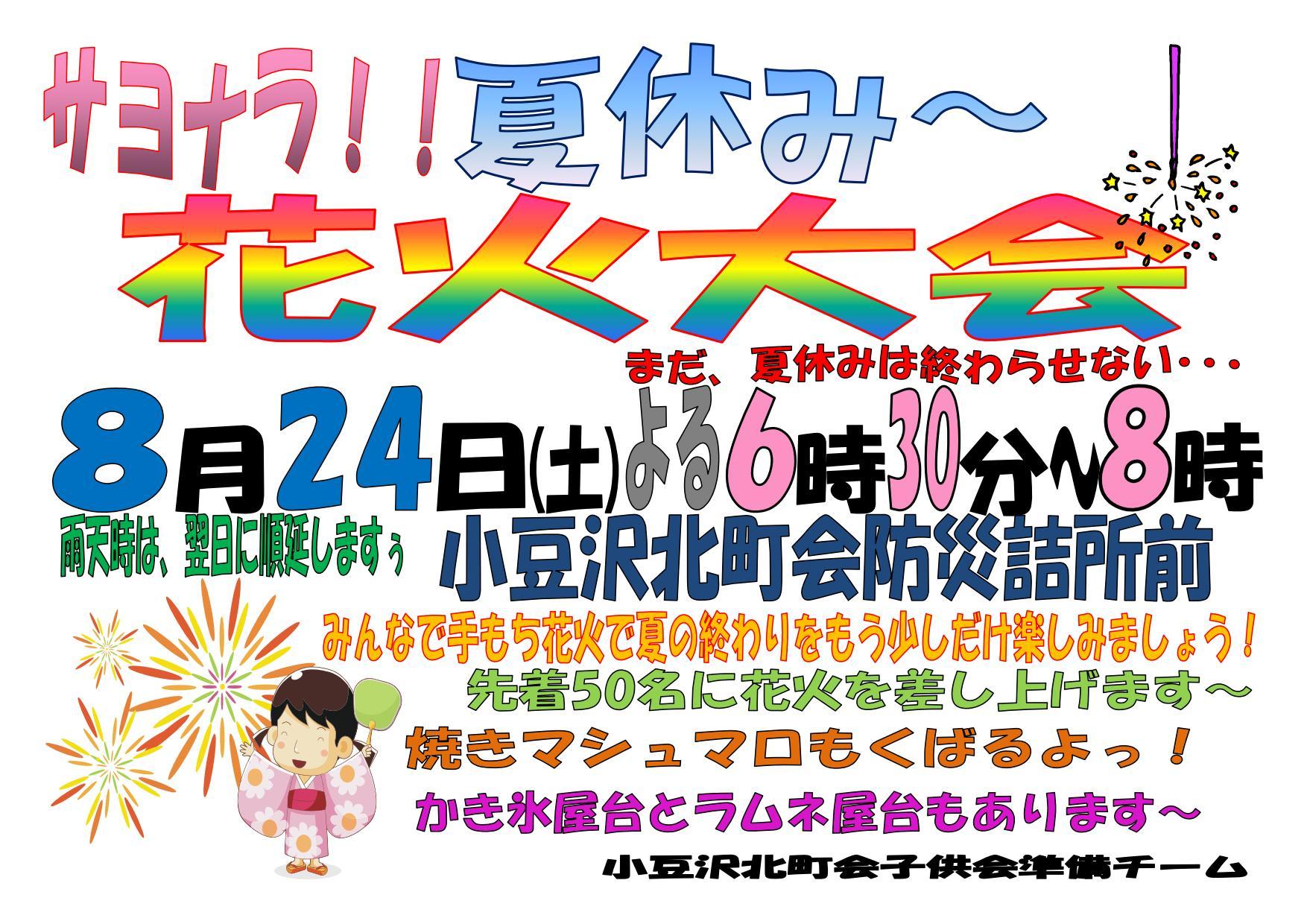 サヨナラ夏休み花火大会