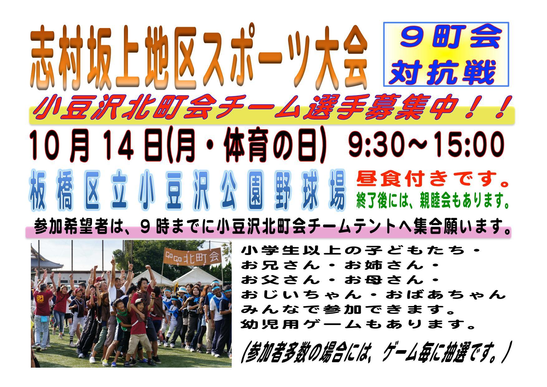 20131014_スポーツ大会ポスター
