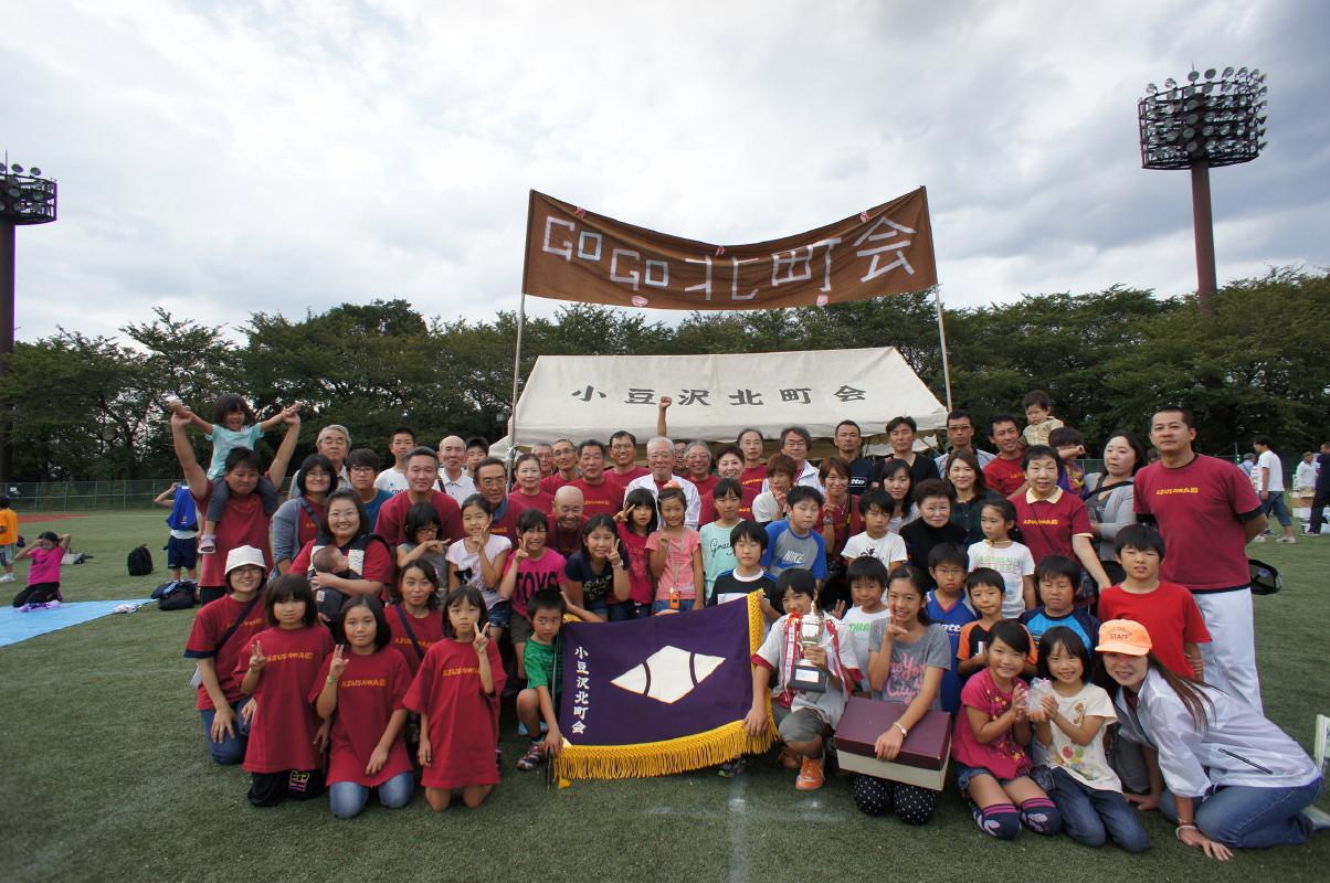 2013年10月14日志村坂上地区スポーツ大会優勝