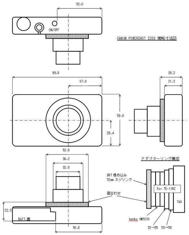 S200概略寸法