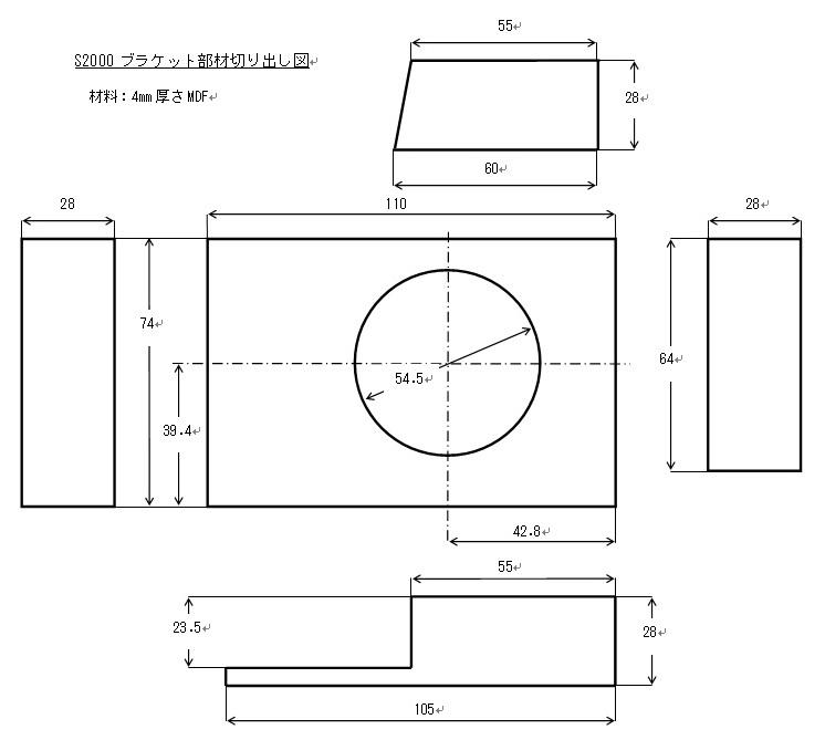 S200ブラケット材料図