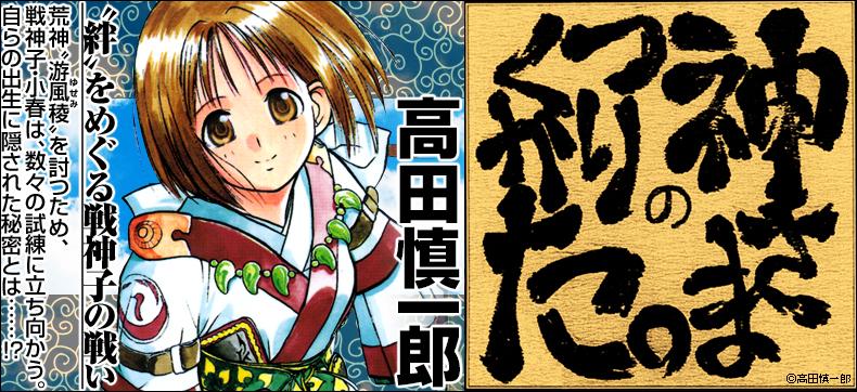 kamisamano_790.jpg
