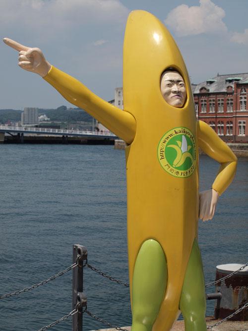 バナナ黄色
