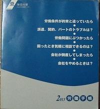 労働手帳 JPG