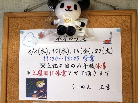 ajitamasankichi13.jpg