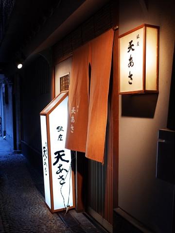 banshutenpura02.jpg