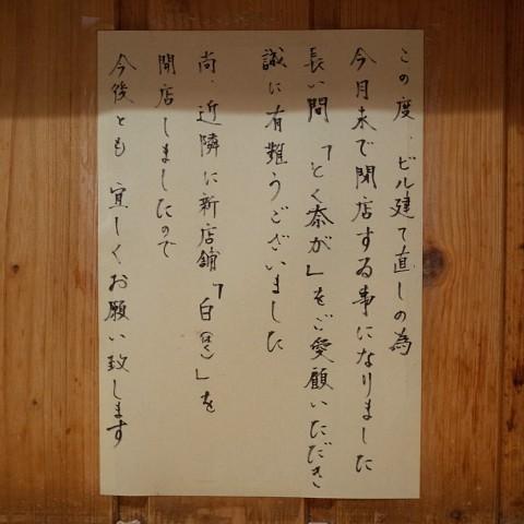 closetokunaga02.jpg