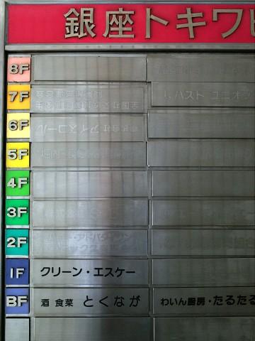 closetokunaga04.jpg