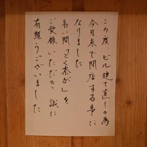 closetokunaga18.jpg