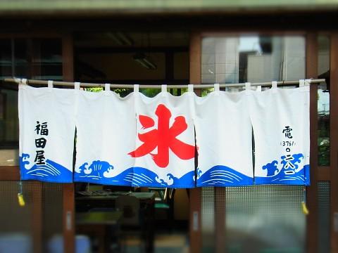 fukudayacreammitsu01.jpg