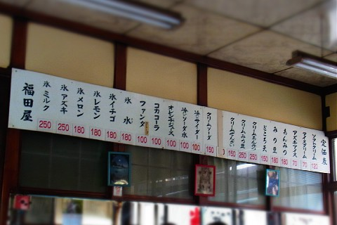 fukudayacreammitsu06.jpg