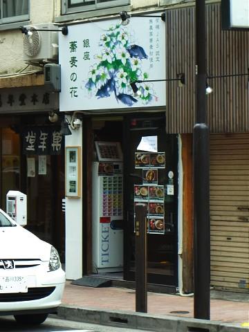 gomakonsobahana02.jpg