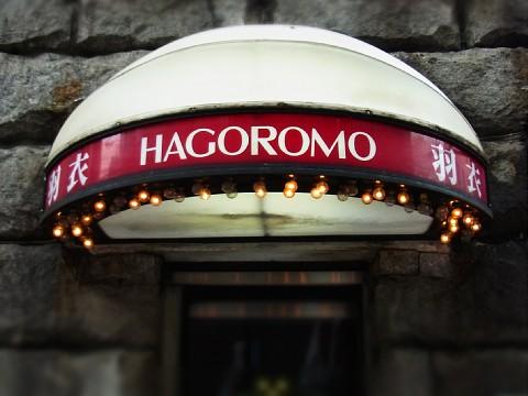 hagoromoreimen03.jpg