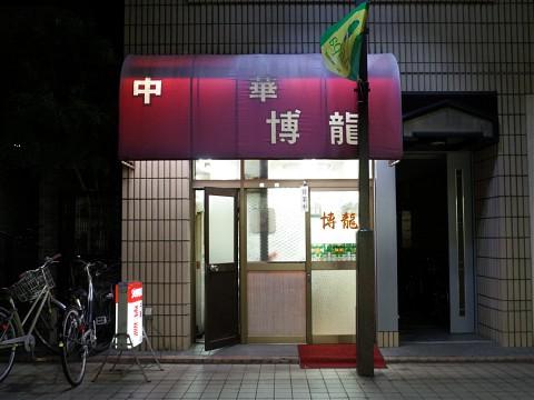 hakuryuhiyachu02.jpg
