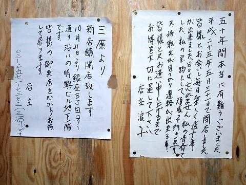 hanamidorimizutaki16.jpg