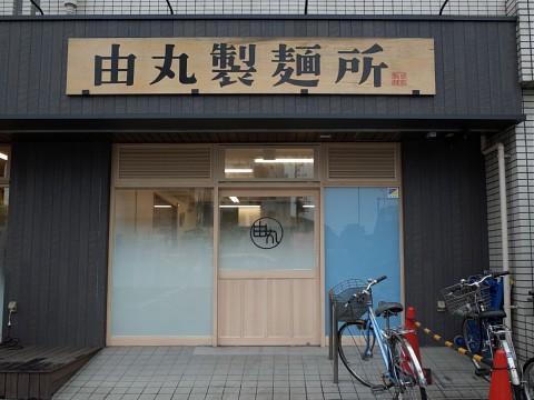 heiwajimayoshimaru04.jpg