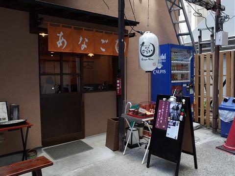 hiraimabushi02.jpg