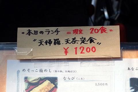 hiraimabushi19.jpg