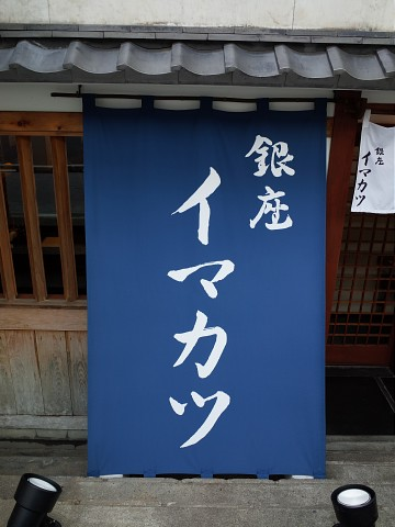 imakatsuroast02.jpg