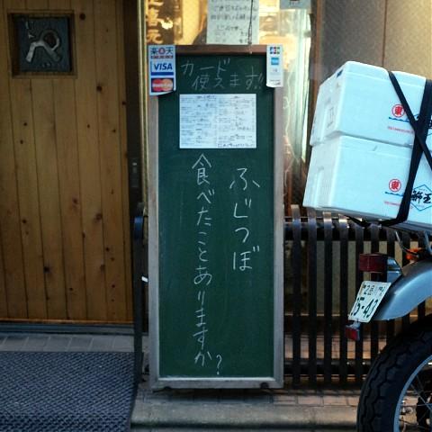 jinpeifujitsubo02.jpg