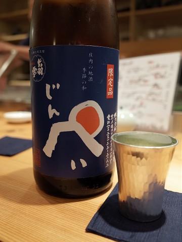 jinpeishinko07.jpg