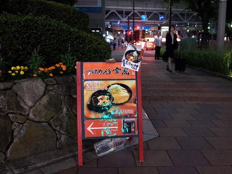 kurohiyashi01.jpg