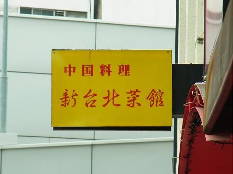 lunchshintaipei03.jpg