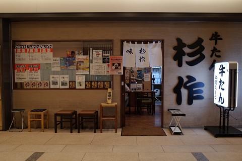 lunchsugisaku12.jpg