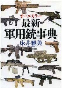 軍用銃辞典
