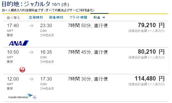 成田ジャカ550-330