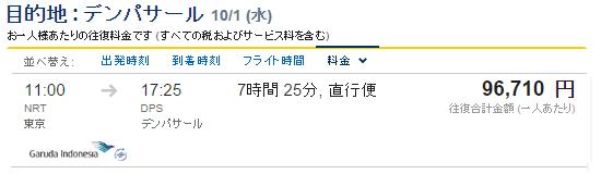 成田bali550-160