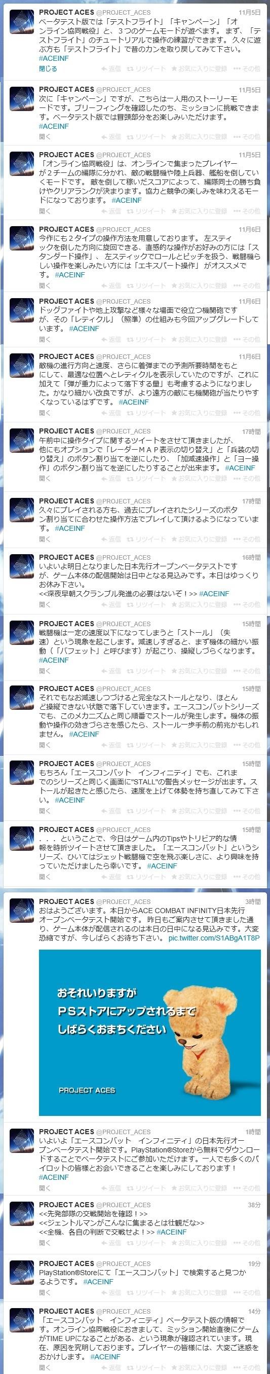 aceif-beta131107-twitter2.jpg