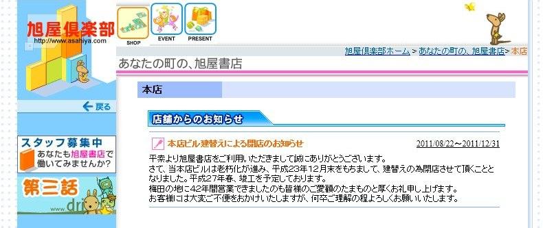 asahiya-heitennooshirase2.jpg