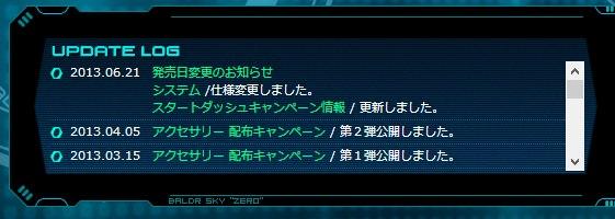 bs_zero-log130621.jpg