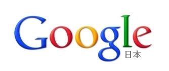 google20130923-old.jpg