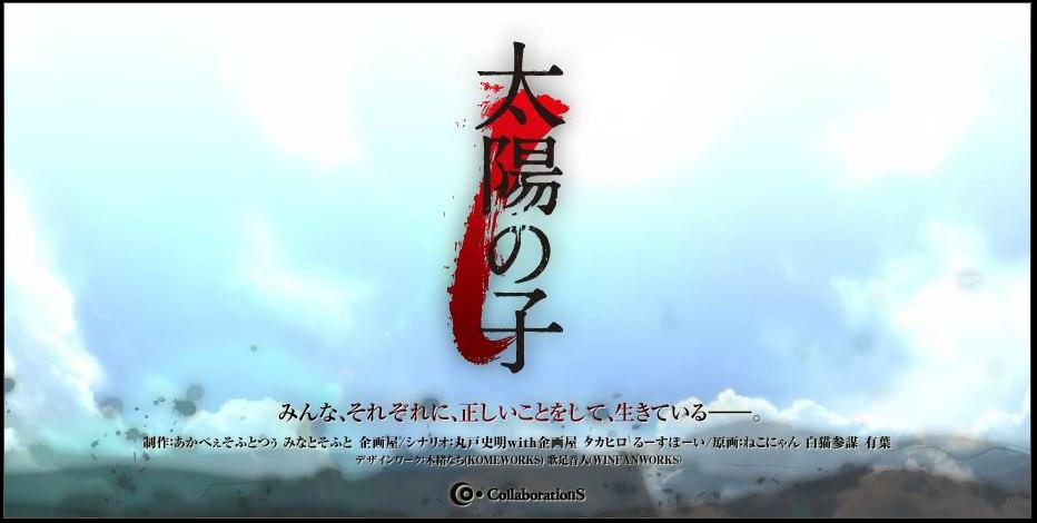 taiyounoko-TOP130530.jpg