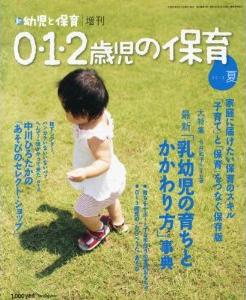 0・1・2歳児の保育