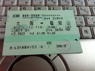 fukuchiyama.jpg
