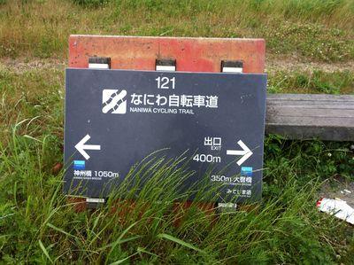 naniwa2.jpg