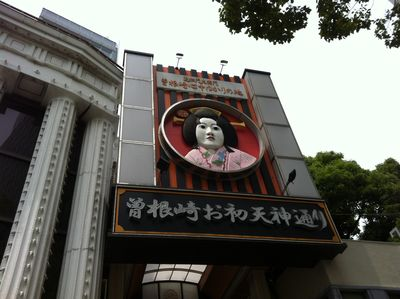 tenosaka2.jpg