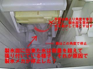10_FRZ_20131008_163629b.jpg