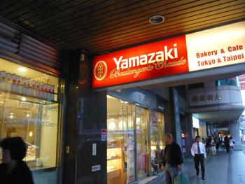 56yamazaki.jpg