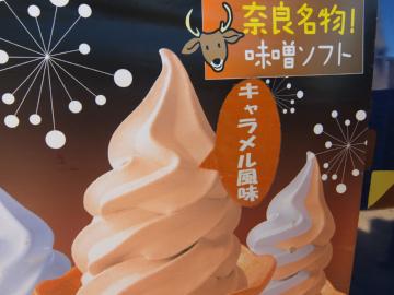 味噌ソフト
