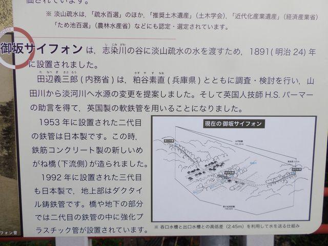 御坂サイフォン橋-1L