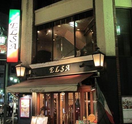 新宿エルザ