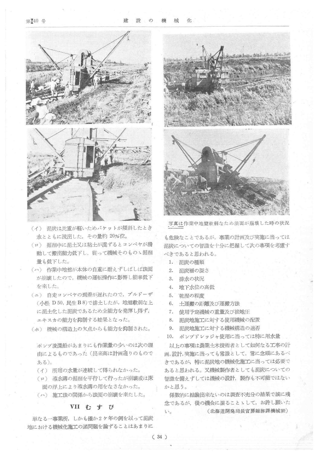 1953年問題 - JapaneseClass.jp